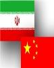 پاسخ چین به اقدامات آمریکا با خرید نفت ایران