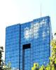بانک مرکزی بدهی ۴ بانک و موسسه اعتباری را تقسیط کرد