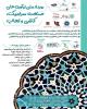اولین رویداد ملی نوآوری صنعت سرامیک، کاشی و لعاب در یزد برگزار می شود