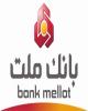 بنگاهداری بانک ملت در ۵۶ شرکت و هلدینگ بزرگ اقتصادی!