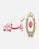 دیدارمدیرعامل بانک ملی ایران با کارکنان شعبه سعدی