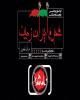 """فراخوان پنجمین دوره مسابقه عکاسی """"محرم ایران زمین"""" در قاب تصویر"""