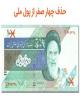 'ریال پارسه ' واحد جدید پول خُرد کشور شد/ زمان اجرای طرح حذف ۴ صفر پول
