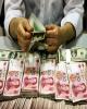 یوآن چین به پایینترین نرخ ۱۱ ساله در برابر دلار سقوط کرد