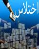 اختلاس 2/5 میلیاردی بانک ملت بافق در حال بررسی است