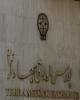 درج نماد یک شرکت فولادی جدید در بورس تهران