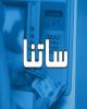 انتقال وصول درآمد سازمانهای دولتی از طریق سامانه ساتنا