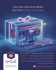 قدردانی بانک سینا از مشارکت هموطنان در جشنواره قرضالحسنه