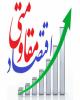 تایید 26 پروژه اقتصاد مقاومتی در سیستان و بلوچستان