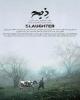 ذبح جایزه بهترین فیلم کوتاه جشنواره ویلمایر را از آن خود کرد
