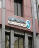 انتخابات سندیکای بیمهگران ۲۵ شهریورماه برگزار خواهد شد