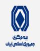 بیمه مرکزی مجاز به انتشار هزار میلیارد ریال اوراق بهادار شد