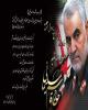پیام مدیرعامل بانک قرض الحسنه رسالت در پی شهادت سردار سلیمانی