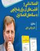 نشست «اقتصاد اسلامی و قابلیت پاسخ گویی به مسالههای اقتصاد ایران»