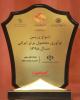 لوح زرین جشنواره ملی نوآوری محصول برتر ایرانی به بانک رفاه رسید