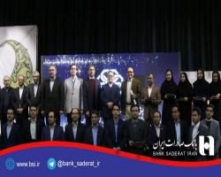پژوهشگر بانك صادرات ايران