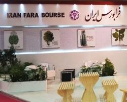 اخبار فرابورس ایران