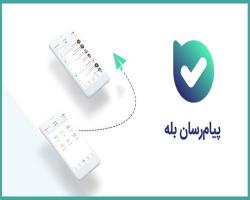 اطلاعیه بانک ملی در خصوص امنیت اطلاعات در نرم افزار پیام رسان بله!