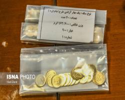 سکههای پیشفروش سه ماهه تحویل داده شد