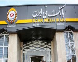 محدودیت پذیرش چکهای غیر صیادی از ۴شهریور در شعب بانک ملّی