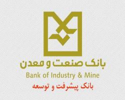 بازدید مدیر وصول مطالبات بانک صنعت و معدن از ۳ طرح صنعتی سبزوار