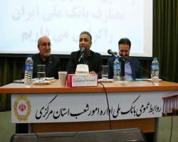 نقش بی بدیل بانک ملی ایران در اقتصاد بانک محور کشور
