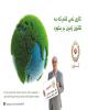 کمپین سبز کارمندان بانک ملی در حمایت از طبیعت