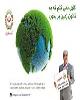 کمپین های خودجوش اجتماعی کارکنان بانک ملی ایران