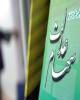 اعلام شماره شبا بانکی مشمولین سهام عدالت آغاز شد