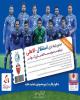 صدور بلیط بازی باشگاه استقلال تهران در شعب موسسه اعتباری کوثر