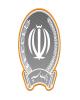 پرداخت سود سهام شرکت آلومینیوم ایران در شعب بانک سپه