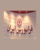 فرابورس ایران مبادلات خردادماه را با سبزپوشی کلید زد
