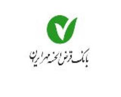 وام بانک قرض الحسنه مهر ایران - وام بدون سپرده