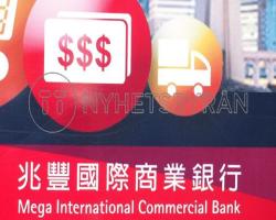 بانک «مگا اینترنشنال تایوان» به فعالیت خود با ایران پایان میدهد