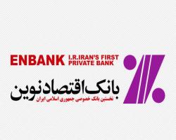 هیچ یک از اموال امانی مشتریان از بانک خارج نشده است