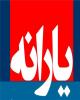 ۵۵ میلیون ایرانی سال ۹۷ یارانه دریافت میکنند